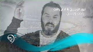 Noor Alzain W Adam Rafat (Official Video) | نور الزين و ادم رافت - راحت وين - فيديو كليب