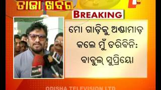 Union Minister Babul Supriyo arrives in Odisha to attend BJP's Sabka Saath Sabka Vikash