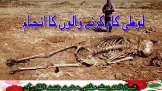 zina aur lawatat karne walo ka anjam by mufti junaid raza khan qadri