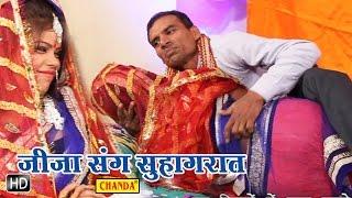 Jija Sange Suhagraat || जीजा संग सुहागरात || Bhojpuri Hot Songs