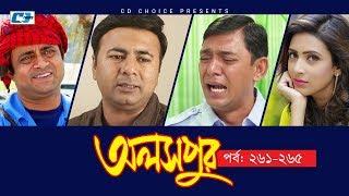 Aloshpur | Episode 261-265 | Chanchal Chowdhury | Bidya Sinha Mim | A Kha Ma Hasan