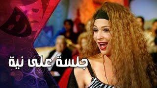 التمثيلية التليفزيونية ״جلسة على نية״ ׀ نهلة سلامة – أحمد خليل