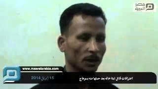اعترافات قاتل ابنة خاله بعد حملها منه بسوهاج