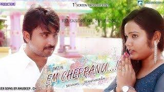 Em Cheppanu    Nenu Sailaja Cover Song    BY ANUDEEP.CH