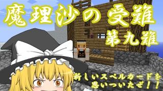 【ゆっくり実況】Minecraft 魔理沙の受難 第九難