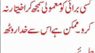 Aag Or Shoulay Maulana Tariq Jameel new bayan