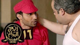 مسلسل ريح المدام - الحلقة السادسة عشر | اعدام سلطان | Rayah Al Madam - Eps 16