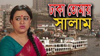 ঢাকা তোমায় সালাম | Dhaka Tomay Salam | Mousumi | Shishir | Bangla Natok