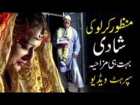 Xxx Mp4 Manzor Kirlo Ki Shadi Bahot Hi Funy Video You TV 3gp Sex