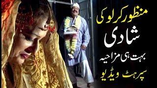 Manzor Kirlo ki shadi bahot hi funy video You TV