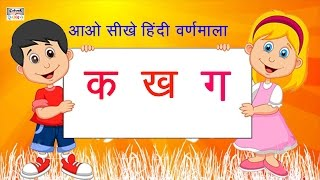 Hindi Varnamala ( क,ख,ग ) | Learn Hindi For Kids & Students | Learn Hindi Alphabets Fast
