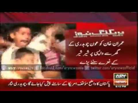 Xxx Mp4 Kids Shout Sher Slogans Infront Of Imran Khan In Lahore 3gp Sex