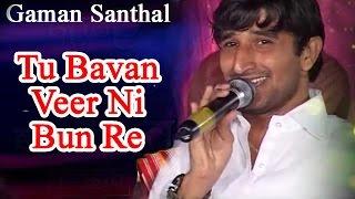 Tu To Bavan Veero Ni Bun'Gaman Santhal LIVE 2015 | POPULAR GUJARATI SONG