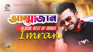 Imran - Ammajan | Best of Imran Album | Bangla Video Song