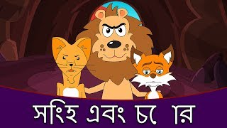 সিংহ এবং চোর - ঠাকুরমার ঝুলি 2018 Thakurmar Jhuli | শয়নকাল গল্প | Bangla Golpo গল্প | Cartoon