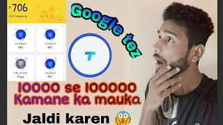 How to earn money by Google Tez App ! Win Up to 1 Lakh with proof.