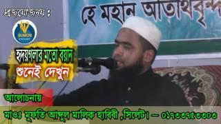 Mufti Abdul malik habibi 01733753303