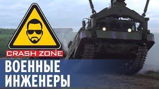 Военные инженеры | CRASH ZONE | Military engineers