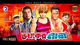 Bhoyonkor Nari | Super Hit Bangla Action Movie | Ilias Kanchan | Shahnaz | Shahin Alam | Full Movie