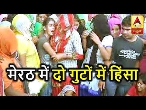 Xxx Mp4 Clashes Between 2 Groups In Meerut Village Leave 1 Dalit Youth Dead ABP News 3gp Sex