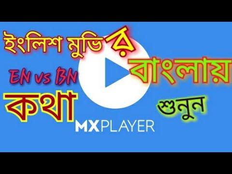 Xxx Mp4 MX Player দিয়া ইংলিশ মুভি বাংলায় কনভাট ফালতু কথা Mi Babu Talukder Mibabutalukder 3gp Sex