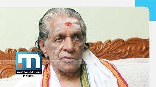 Sabarimala Senior Tantri Kandararu Maheswararu Passes Away| Mathrubhumi News