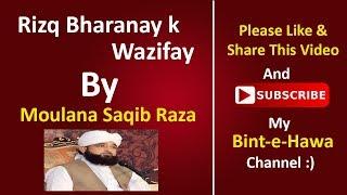 Rizq me izafa ka wazifa -By Bint-e-Hawa