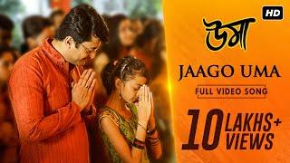 Jaago Uma (জাগো উমা) | Uma | Jisshu | Sara | Rupankar | Anupam Roy | Srijit Mukherji | SVF