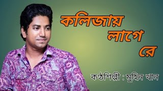 KOLIZAY LAGE RE MUHIN UNPLUGGED MUSIC VIDEO HD 2017