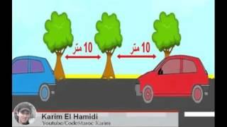 شرح المبسط لمسافة الأمان بطريقة الأسئلةcode maroc karim
