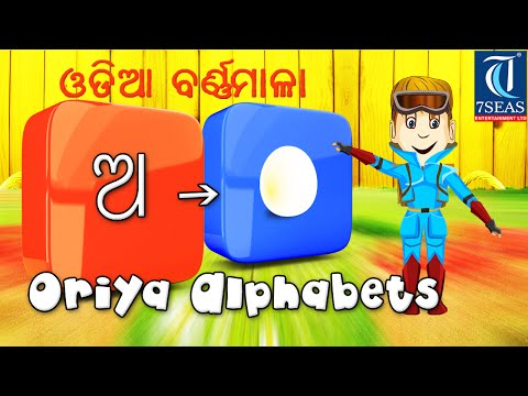 Xxx Mp4 Learn Oriya Alphabets Odia Vowels Animation Video For Kids 3gp Sex