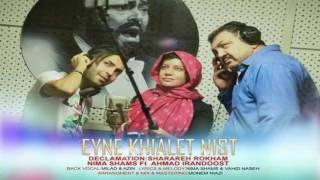 Nima Shams Ft Ahmad Irandoost - Eyne Khialet Nist