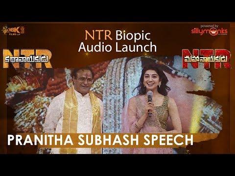 Xxx Mp4 Pranitha Subhash Speech At NTR Biopic Audio Launch NTRKathanayakudu NTRMahanayakudu 3gp Sex