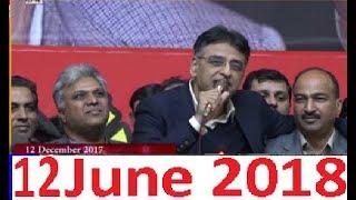 PTI Asad Omer Press Conference Bara Elaan PMLN Nawaz SHarif Shocked 12 June 2018