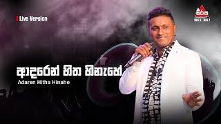 Adaren Hitha Hinahe (ආදරෙන් හිත හැනැහේ) Surendra Perera   Sirasa FM Live Show With Flashback