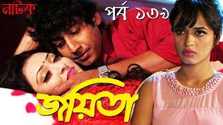 Bangla Romantic Natok   Joyeeta   EP -139   Sachchu, Lutfor Rahman, Ahona   বাংলা রোমান্টিক নাটক