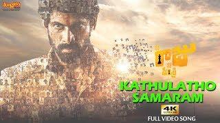 Kathulatho HD Full Video Song   NeneRajuNeneMantri   Rana   Kajal   Anup Rubens