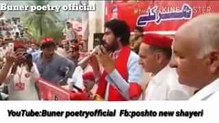 ANP Munir Buneri poshto new poetry 2018 | Buner poetry official