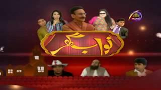 Nawab Ghar Episode No. 16 Full HD   PTV HOME
