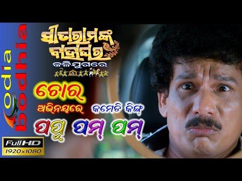 Xxx Mp4 Chora Avinayare Comedy King Papu Pom Pom II ଚୋର ଅଭିନୟରେ କମେଡି କିଙ୍ଗ୍ ପପୁ ପମ୍ ପମ୍ II Odia Bodhia 3gp Sex