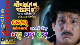 Chora Avinayare Comedy King Papu Pom Pom II ଚୋର ଅଭିନୟରେ କମେଡି କିଙ୍ଗ୍ ପପୁ ପମ୍ ପମ୍ II - Odia Bodhia