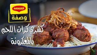 MAGGI Recipes: Koshari balls with pasta وصفات ماجي: كرات الكشري مع المكرونة