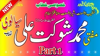 Hazrat Allama Mufti Shokat Ali Sialvi-shah-Youm-e-Raza Conference 28-11-2016 malu more Jhang part  1