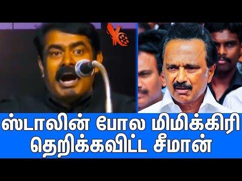 Xxx Mp4 ஸ்டாலின் போல மிமிக்கிரி Seeman Mimicry Like MK Stalin Naam Tamilar Seeman Latest Speech 3gp Sex