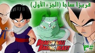 تختيم دراغون بول ريجنج بلاست - فريزا ساجا ( الجزء الأول ) #3 | Dragon Ball Raging Blast