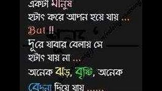 Bangla heart breaking sms Collection