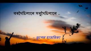 Bhupen Hazarika BORDOISILA NE XORUDOISILA বৰদৈচিলানে সৰুদৈচিলানে Runumi Thakur