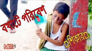 বখাটে পরিবেশ।। bangla short film 2017৷৷ bokhate