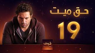مسلسل حق ميت الحلقة 19 التاسعة عشر | HD - Haq Mayet Ep19