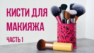 Кисти для макияжа. Ч.1: Cailyn, Sigma, Zoeva, Real Techniques, Ecotools